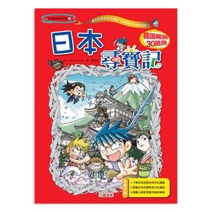 尋寶記7:日本尋寶記