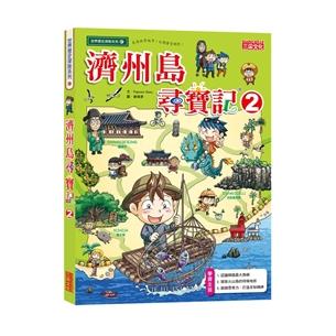 尋寶記47:濟州島尋寶記2