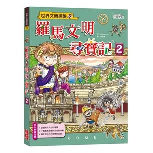 世界文明尋寶記10:羅馬文明尋寶記 2