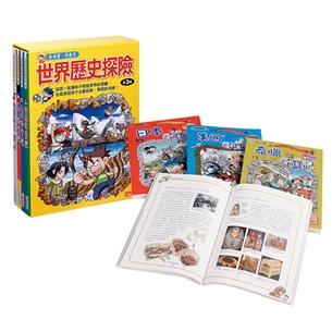 世界歷史探險套書【第三輯】(9~12集)
