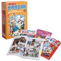 世界歷史探險套書【第五輯】(17~20集)