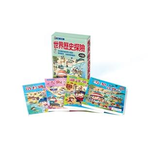 世界歷史探險套書【第十輯】(37~40集)
