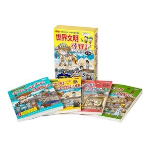 世界文明尋寶記套書【第一輯】(1~4集)