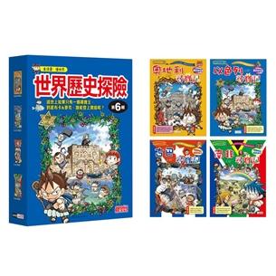 世界歷史探險套書【第六輯】(第21~24冊)(無書盒版)