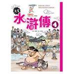 漫畫水滸傳4