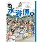 漫畫水滸傳6