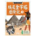 埃及金字塔歷險記1