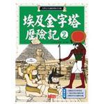 埃及金字塔歷險記2