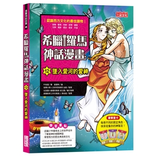 希臘羅馬神話漫畫12:墜入愛河的愛神