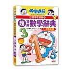 哆啦A夢數學百寶袋1:超實用數學辭典【1~3年級版】