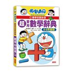 哆啦A夢數學百寶袋2:超實用數學辭典【4~6年級版】
