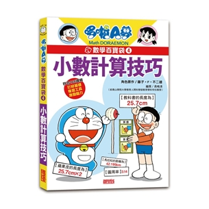 哆啦A夢數學百寶袋4:小數計算技巧
