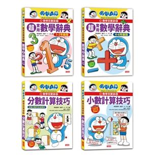 哆啦A夢數學百寶袋套書(1~4冊)