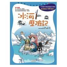 科漫4:冰河歷險記
