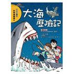 科漫7:大海歷險記