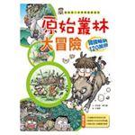 科漫10:原始叢林大冒險