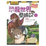 科漫16:恐龍世界歷險記 1