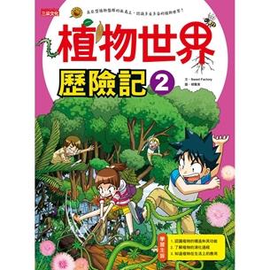 科漫46:植物世界歷險記2