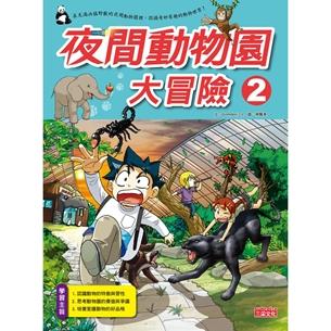科漫49:夜間動物園大冒險 2