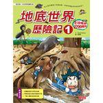 科漫50:地底世界歷險記 1