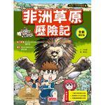 科漫6:非洲草原歷險記【全新增訂版】