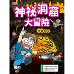 科漫9:神祕洞窟大冒險【全新增訂版】