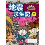科漫11:地震求生記【全新修訂版】