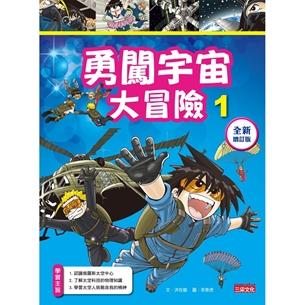 科漫18:勇闖宇宙大冒險 1【全新增訂版】