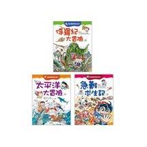 我的冒險學習之旅(1)3冊