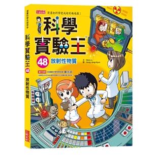 科學實驗王48:放射性物質