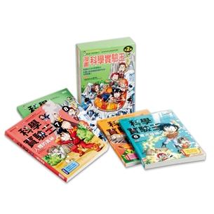 漫畫科學實驗王套書【第二輯】(5~8集)