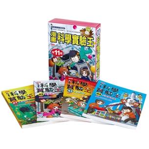 漫畫科學實驗王套書【第十一輯】(41~44集)