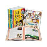漫畫科學實驗王系列(31~40集)