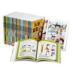 漫畫科學實驗王系列(1~24冊)