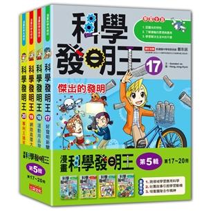 科學發明王套書【第五輯】(17~20集)