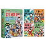 漫畫科學實驗王套書【第二輯】(第5~8冊)(無書盒版)