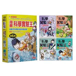 漫畫科學實驗王套書【第五輯】(第17~20冊)(無書盒版)