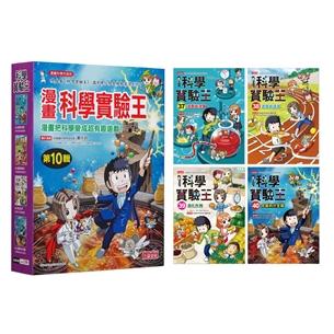 漫畫科學實驗王套書【第十輯】(第37~40冊)(無書盒版)