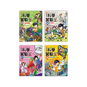 漫畫科學實驗王套書【第十二輯】(第45~48冊)(無書盒版)