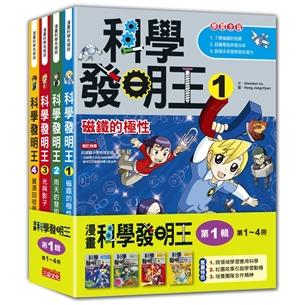 科學發明王套書【第一輯】(第1~4冊)(無書盒版)