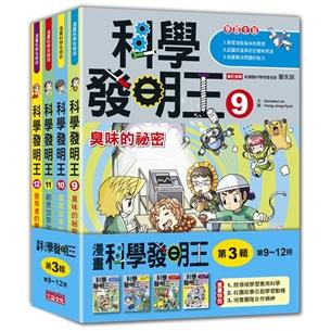 科學發明王套書【第三輯】(第9~12冊)(無書盒版)