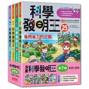 科學發明王套書【第七輯】(第25~28冊)(無書盒版)