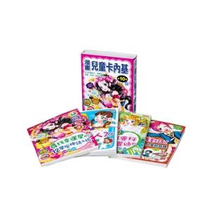 漫畫兒童卡內基套書【第十輯】(第37~40冊)(無書盒版)