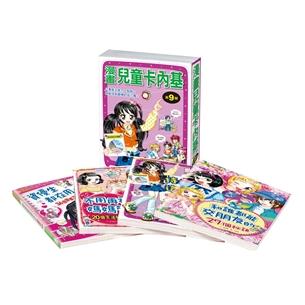 漫畫兒童卡內基套書【第九輯】(第33~36冊)(無書盒版)