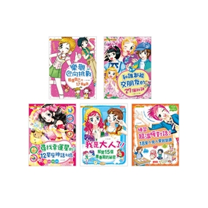 漫畫兒童卡內基精選套書2:樂觀愛自己(共5冊)