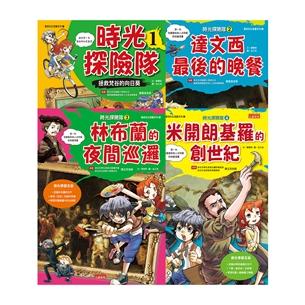 時光探險隊套書(1~4冊)