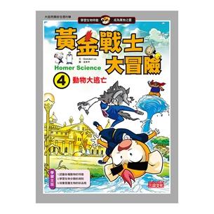 黃金戰士大冒險4:動物大逃亡
