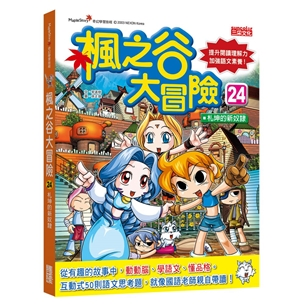 楓之谷大冒險24: 札坤的新奴隸