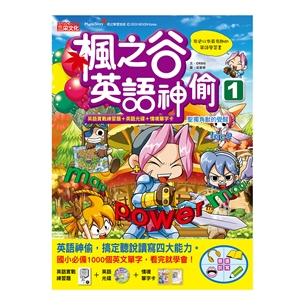 楓之谷英語神偷1(書+CD+情境單字卡+英語實戰練習題)