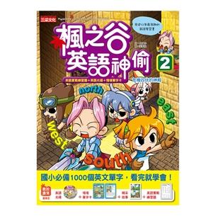 楓之谷英語神偷2(書+CD+情境單字卡+英語實戰練習題)